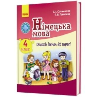 Сотникова  4 клас  Підручник
