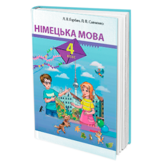 Горбач Німецька мова Підручник 4 клас