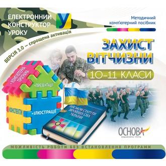 Електороний конструктор Захист Вітчизни 10-11 класи