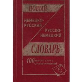 Великий німецько-російський і російсько-німецький словник 100 000 слів і словосполучень