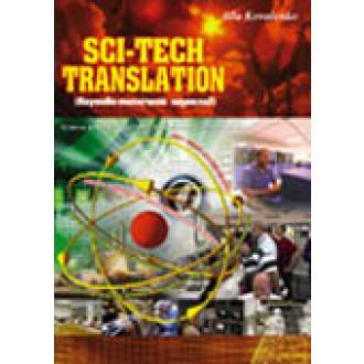 Науково-технічний переклад + глосарій термінів