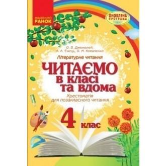 Читаємо в класі та вдома 4 клас Хрестоматія для позакласного читання Укр