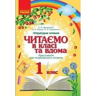 Читаємо в класі та вдома 1 клас Хрестоматія для позакласного читання Укр