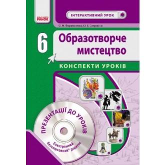 Конспекти уроків Образотворче мистецтво 6 клас Інтерактивний урок з CD диском