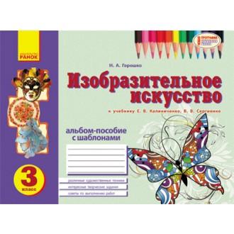 Изобразительное искусство 3 класс Альбом с шаблонами к учебнику Калиниченко Сергиенко
