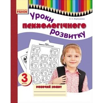 Уроки психологічного розвитку 3 клас Робочий зошит