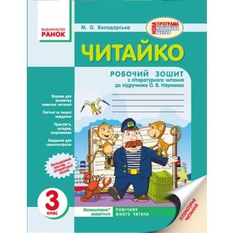 Читайко 3 клас Робочий зошит з літературного читання до підручника Науменко