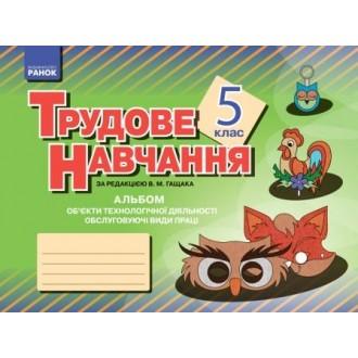 Альбом Трудове навчання 5 клас Обслуговуючі види праці (дівчата) Об'єкти технологічної діяльності