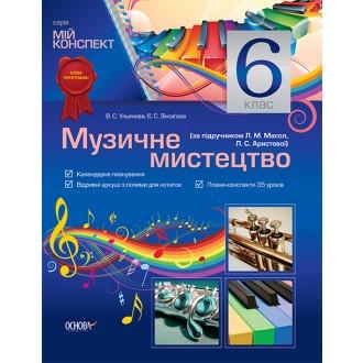 Мій конспект Музичне мистецтво 6 клас Масол Аристова