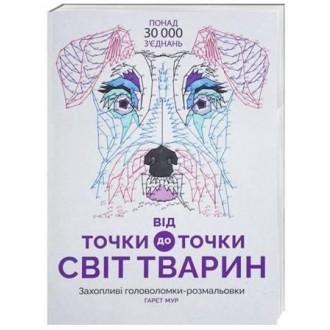 Від точки до точки Світ тварин Розмальовка-головоломка