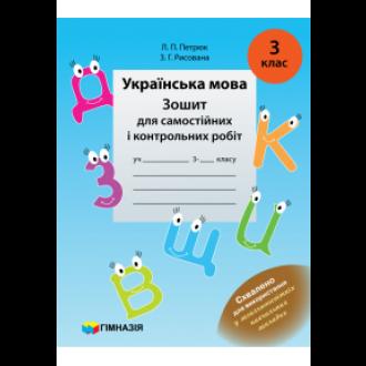 Українська мова 3 клас Зошит для самостійних і контрольних робіт 3 клас