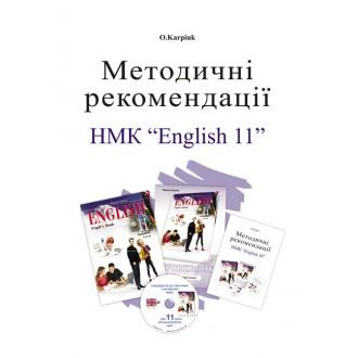 Лібра Терра  Англійська мова 11  клас Методичні рекомендації для вчителя до підручника О.Карпюк