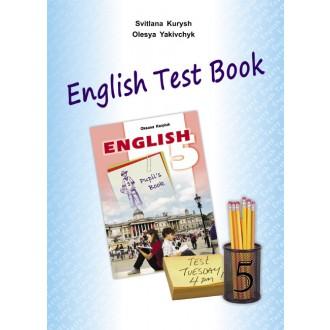Лібра Терра  англійська мова 5 клас Збірник тестів