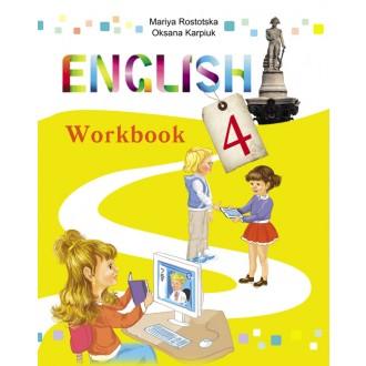 Карпюк 4 клас англійська мова Робочий зошит поглиблене вивчення