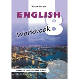 Англійська мова 8 клас робочий зошит до підручника Карпюк О.
