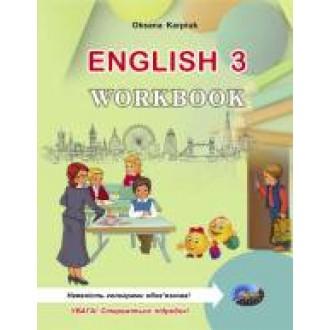 Англійська мова Карпюк 3 клас Робочий зошит