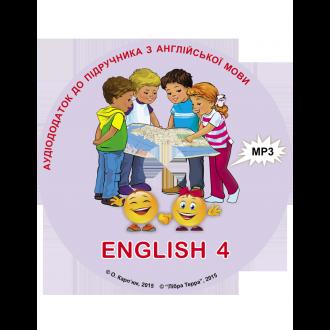 Лібра Терра  англійська мова 4 клас аудіододаток