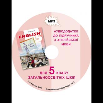 Лібра Терра  англійська мова  5 клас Аудіодиск