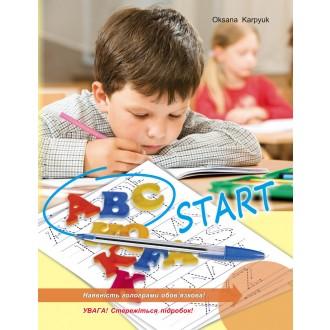ABC START Зошит-прописи для учнів 1 класу