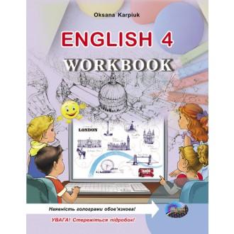 Англійська мова Карпюк 4 клас Робочий зошит Лібра Терра