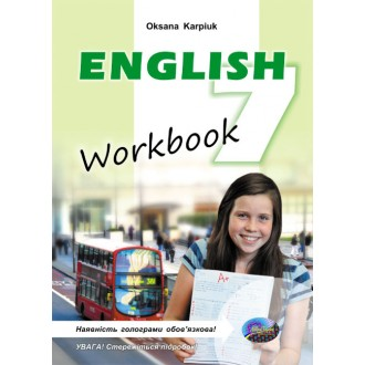 Английский язык Карпюк 7 класс Рабочая тетрадь