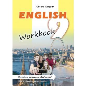 Лібра Терра  англійська мова 9 клас зошит (авт.Карпюк) Нова програма