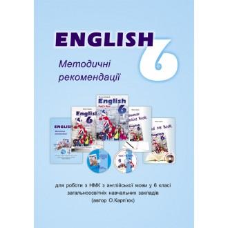 Лібра Терра англійська мова 6 клас Методичні рекомендації для вчителя до під. О.Карпюк