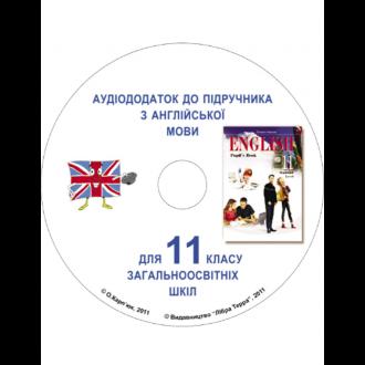 Либра Терра Английский язык 11 класс аудиодиски (к учебн.Карпюк)