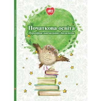 Початкова освіта Перевірка навчальних досягнень (Математика та природознавство)