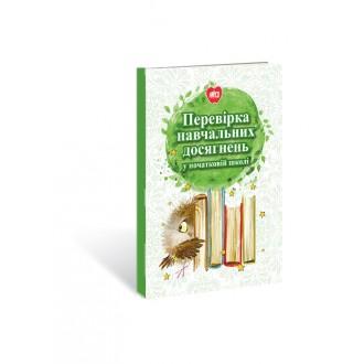 Перевірка навчальних досягнень у початковій школі (тематичні, контрольні роботи) Українська мова та літературне читання