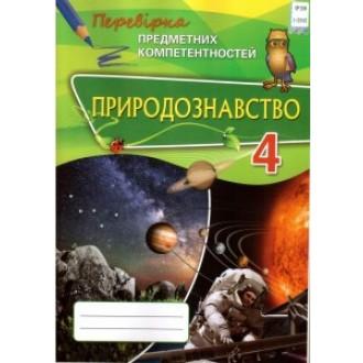 Природознавство 4 клас Перевірка предметних компетентностей
