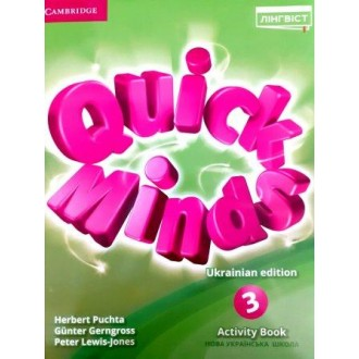 Quick Minds Ukrainian edition 3 Activity Book