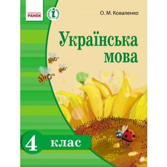 Українська мова Підручник для 4 класу ЗНЗ з навчанням російською мовою