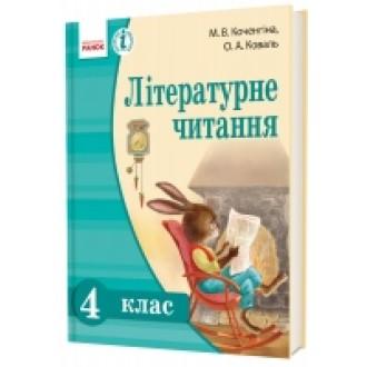 Підручник з Літературного читання 4 клас М. В. Коченгіна О. А. Коваль