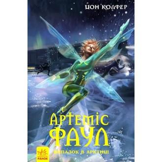 Артеміс Фаул Випадок в Арктиці Книга 2