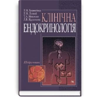 Клінічна ендокринологія Підручник