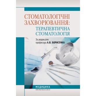 Стоматологічні захворювання Терапевтична стоматологія Підручник