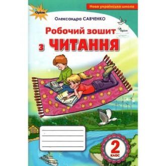 Савченко 2 клас Читання Робочий зошит НУШ