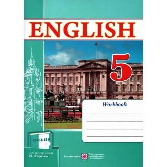 Робочий зошит з англійської мови  5 клас  (До підруч. Карп'юк О.)