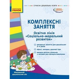Комплексні заняття Освітня лінія «Соціально-моральний розвиток» Молодший дошкільний вік