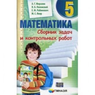 """Збірник задач Мерзляк 5 Математика """"Гімназія"""""""