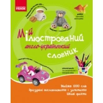 Мій ілюстрований англо-український словник