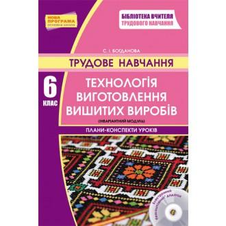 Плани-конспекти уроків Трудове навчання 6 клас Технологія виготовлення вишитих виробів + CD диск