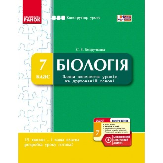 Біологія 7 клас Плани-конспекти уроків