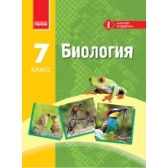 Запорожец Биология 7 класс Учебник