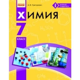 Химия 7 класс Григорович Учебник