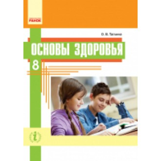 Таглина 8 класс Основы здоровья Учебник