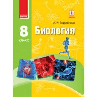 Задорожный 8 класс Биология Учебник