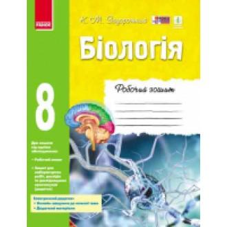 Біологія 8 клас Робочий зошит Задорожний