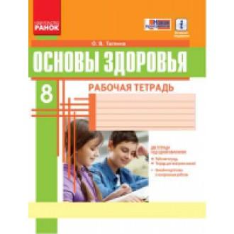 Основы здоровья 8 класс Рабочая тетрадь Таглина